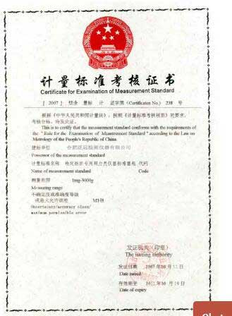 Certificate for examination of measurement standard